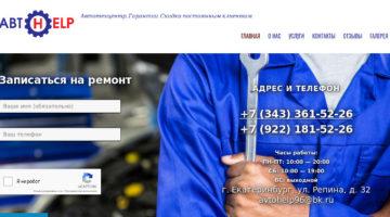 Автосервис Autohelp — Автотехцентр