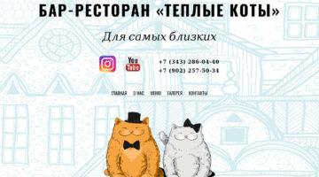 Бар-Ресторан «Теплые Коты»