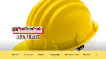 УралПетроСтрой