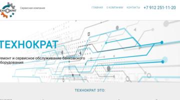 ООО Технократ — Сервисная компания